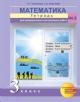 Математика 3 кл. Тетрадь для проверочных и контрольных работ №2